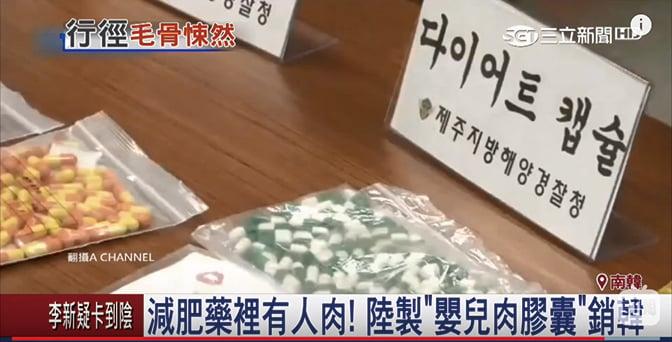 韓媒報道稱,南韓近3年來查獲8,511粒「嬰兒肉膠囊」,多數是從中國走私進口。(影片截圖)
