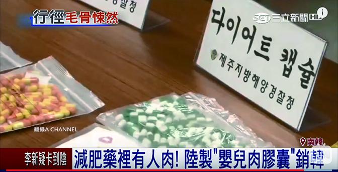 中國製「嬰兒肉膠囊」走私南韓
