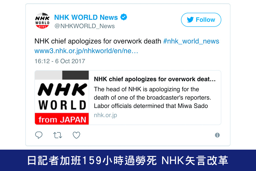 日記者加班159小時過勞死 NHK矢言改革