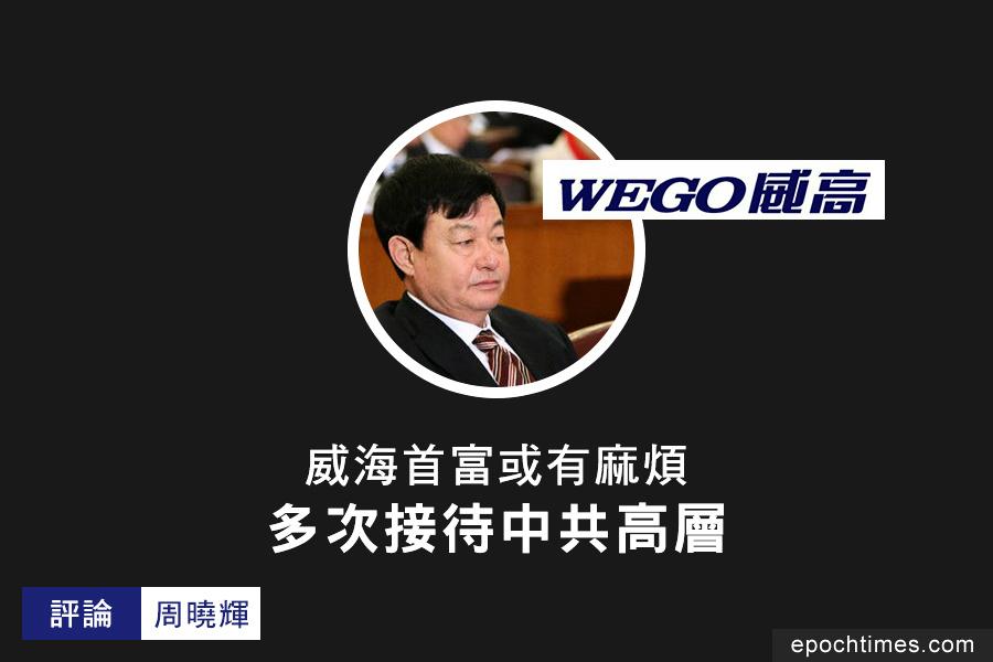 周曉輝:威海首富或有麻煩 多次接待中共高層
