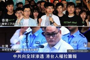 中共向全球滲透 港台人權拉警報