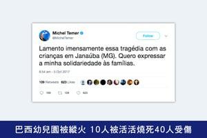 巴西幼兒園被縱火 10人被活活燒死40人受傷