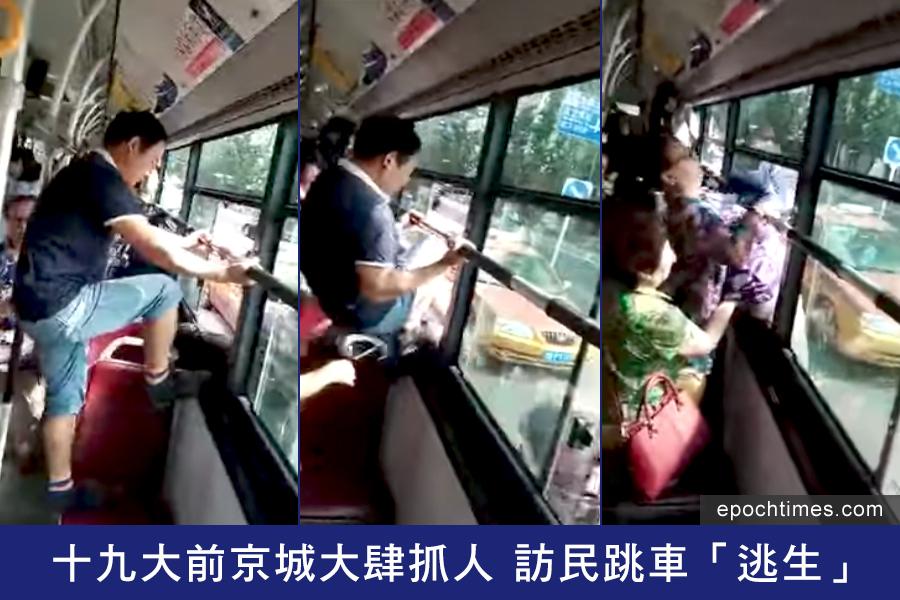 10月4日,一段訪民從巴士窗戶裏跳車的片段在網上流傳,有訪民透露,目前北京凡是送到久敬莊的訪民全部遣返,「十九大」之前不得進京。(視像擷圖/大紀元合成)