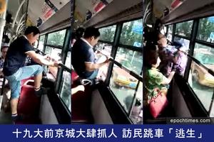 十九大前京城大肆抓人 訪民跳車「逃生」