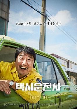 南韓賣座電影《出租車司機》(A Taxi Driver)在中韓民眾中廣受歡迎。圖為影片海報。(維基百科公有領域)