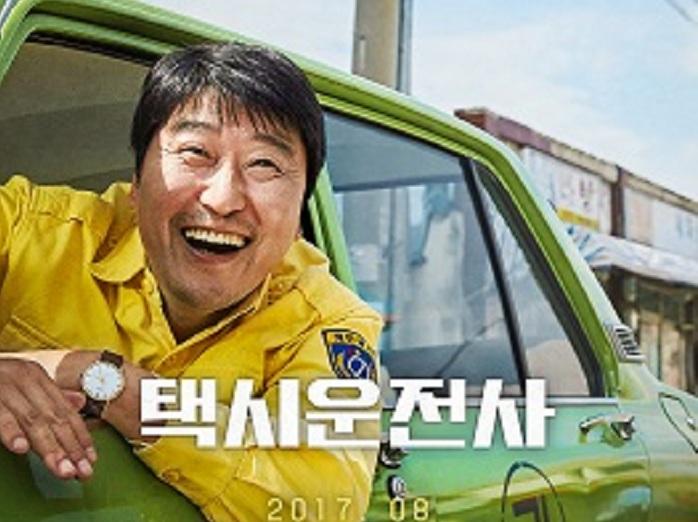 近日,南韓賣座電影《出租車司機》(A Taxi Driver)在中韓民眾中廣受歡迎,但疑因劇情與六四事件類似,而遭到中共封殺。圖為《出租車司機》的海報。(維基百科公有領域)