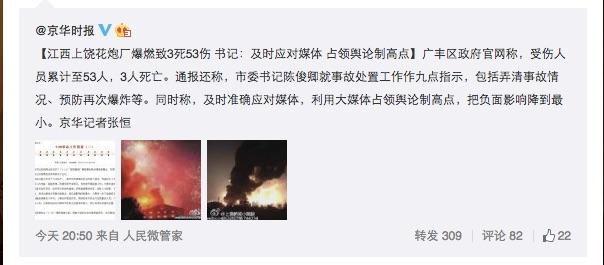 2016年01月20日江西上饒市一煙花廠發生大爆炸,官方稱傷亡數十人,當日《新京報》的一條報道,竟然「失誤」將上級指示放入新聞:「利用大媒體佔領輿論制高點,把負面影響降到最小」。(網頁擷圖)