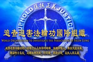 追查國際:政法委書記孟建柱迫害法輪功公告