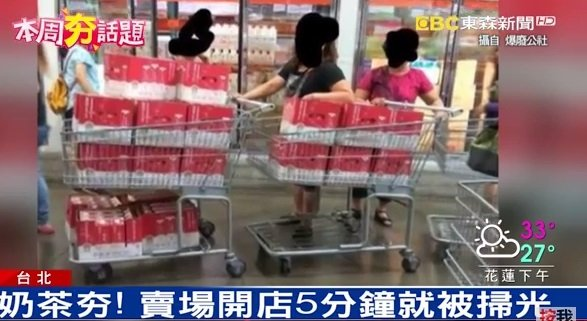 「厚奶茶」台灣爆紅 民眾搶買掀熱潮