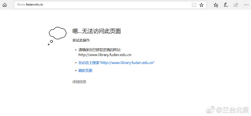 中共十九大前 中國大量高校封殺官網二級域名