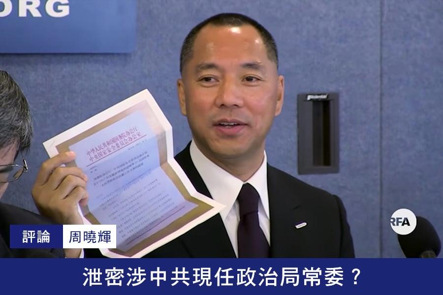 周曉輝:泄密涉中共現任政治局常委?