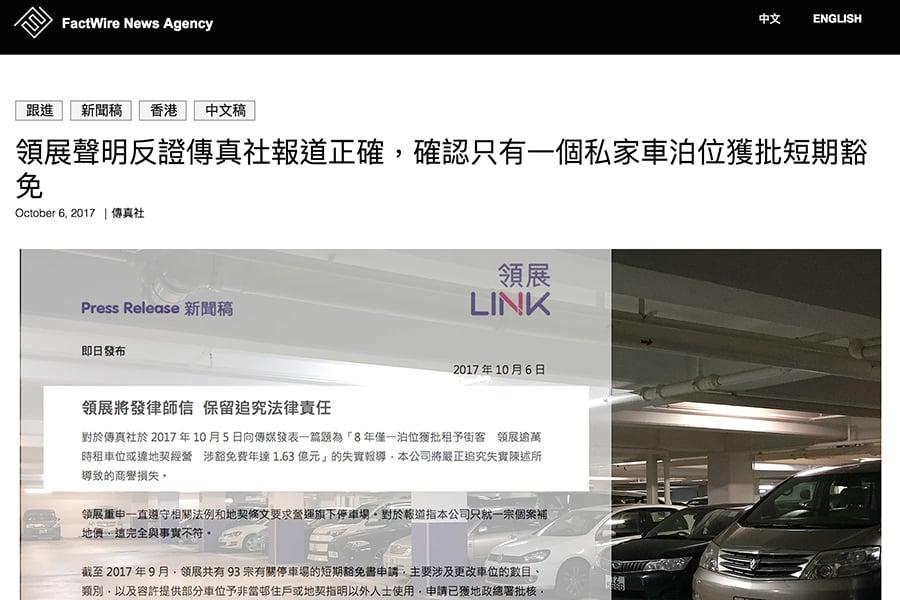 傳真社10月6日標題為「領展聲明反證傳真社報道正確,確認只有一個私家車泊位獲批短期豁免」的報道。(傳真社網頁擷圖)