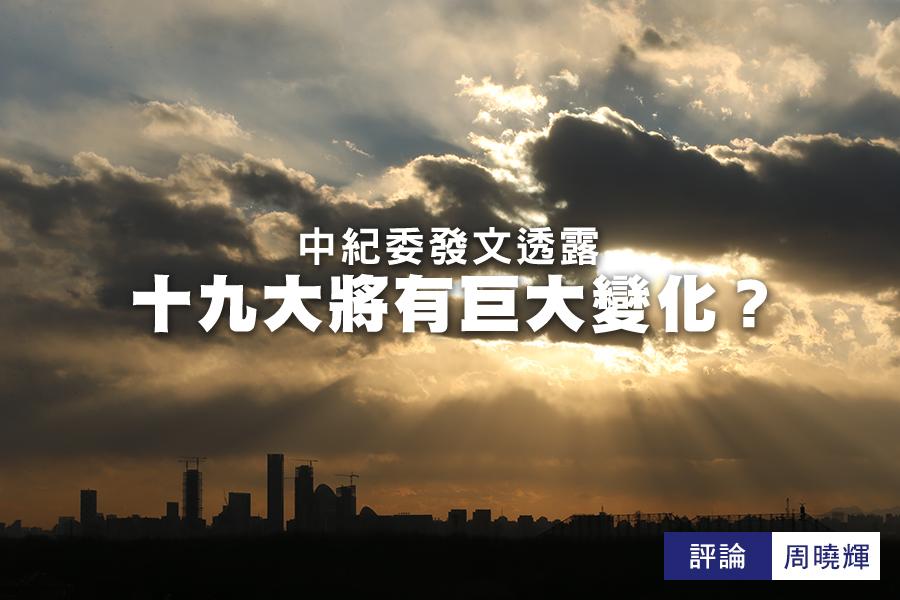 時事評論員周曉輝分析認為,從中紀委一再的暗示看,十九大很可能將有大事發生。(Lintao Zhang/Getty Images/大紀元合成)