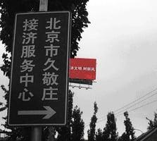 十九大前夕 北京現密探「賣訪民」亂象