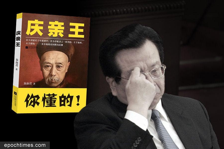 前中共黨魁江澤民的心腹大管家、被隱喻為當代「慶親王」的曾慶紅。(TEH ENG KOON/AFP/Getty Images、網絡圖片/大紀元合成)