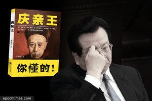 重慶官場五年兩震 曾慶紅山城布局被毀