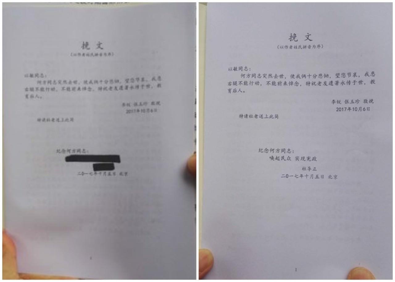杜導正最後的「喚起民眾,實現憲政」的悼詞被塗掉。(網絡圖片)