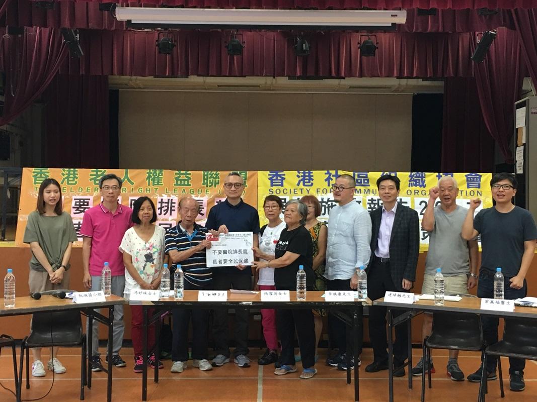 社協及香港老人權益聯盟舉辦「長者基層健康政策論壇」促請政府改善長者醫療政策。(社協提供)