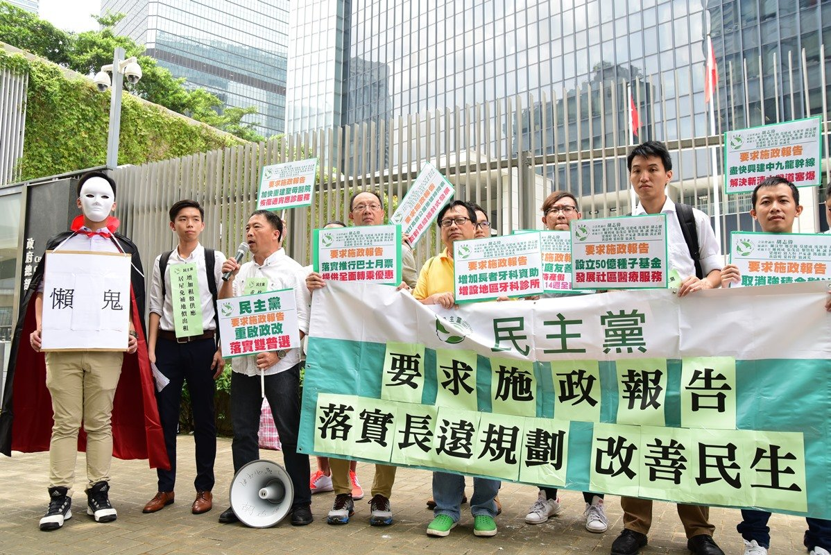 民主黨批評特區政府過去「懶過鬼」,要求求林鄭施在政報告中正視香港社會面對的醫療、交通、房屋規劃、社會福利等議題,及儘快重啟政改,落實雙普選。(民主黨提供)