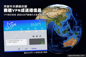 十一長假結束 翻牆VPN成海外掃貨送禮佳品