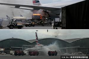 美航客機卸貨架疑漏油起火 地勤人員受傷