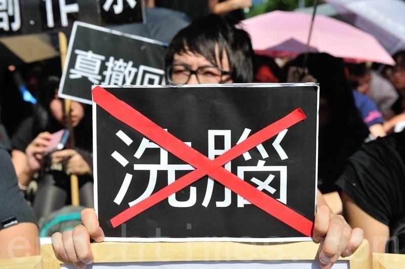近日,中共央廣網推出歌頌「社會主義核心價值觀」的曲子,被網友嘲諷。圖為2016年香港大專生堅決不要洗腦科。(宋祥龍/大紀元)