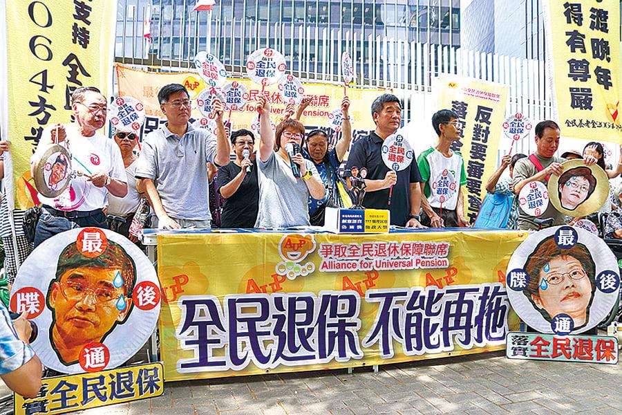 民團24小時集會爭全民退保