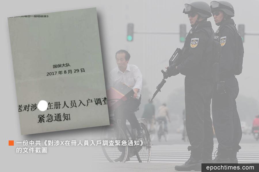 中共十九大前地毯式「敲門」騷擾延至海外