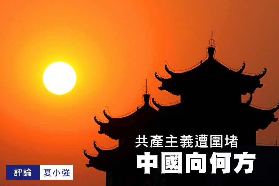 時事評論員夏小強認為,共產主義和共產主義政權在世界的滅亡,是大勢所趨,是天意使然,指日可待。不管怎樣,中國和中華民族都會迎來一個沒有共產黨的社會。(AFP PHOTO/TEH ENG KOON)