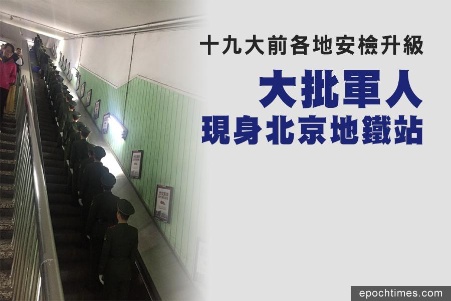 「十九大」前夕,大陸各地安保升級,在北京朝陽門地鐵站內大批軍人排隊上電梯,被網友拍到。(微博網友「周周小園」)