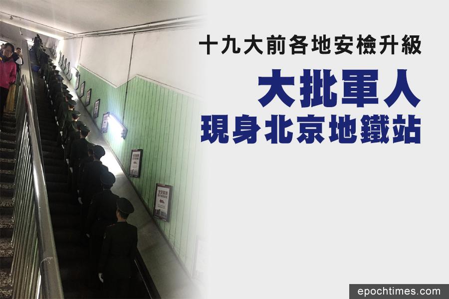 十九大前各地安檢升級 大批軍人現身北京地鐵站