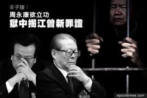 辛子陵:周永康欲立功獄中揭江曾新罪證