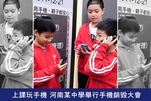 上課玩手機 河南某中學舉行手機銷毀大會