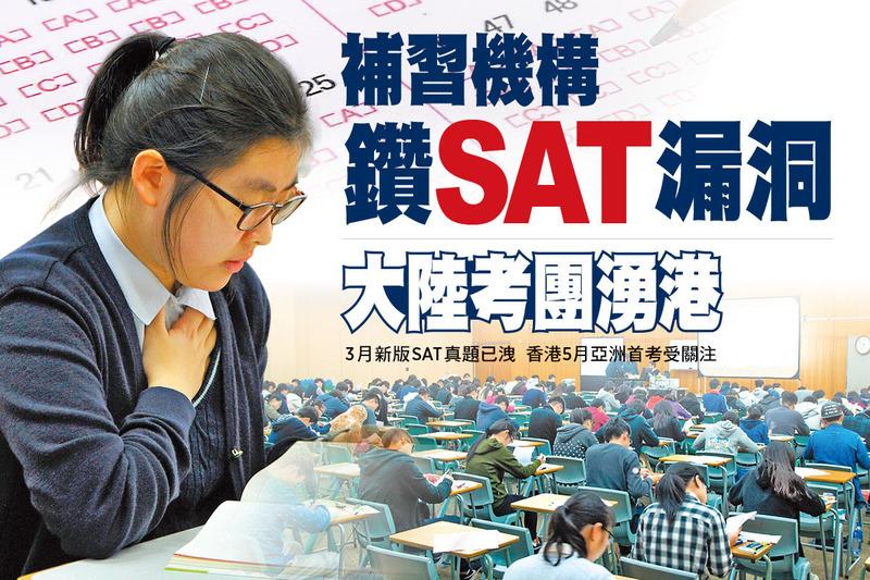 5月7日,亞洲首場新SAT考試將在香港亞洲國際博覽館進行,預料吸引大批有意赴美留學的中國考生赴港應考。(大紀元合成圖)