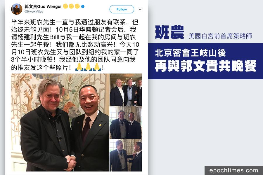 郭文貴在推特上發佈與班農會面的照片。(推特擷圖/大紀元合成)