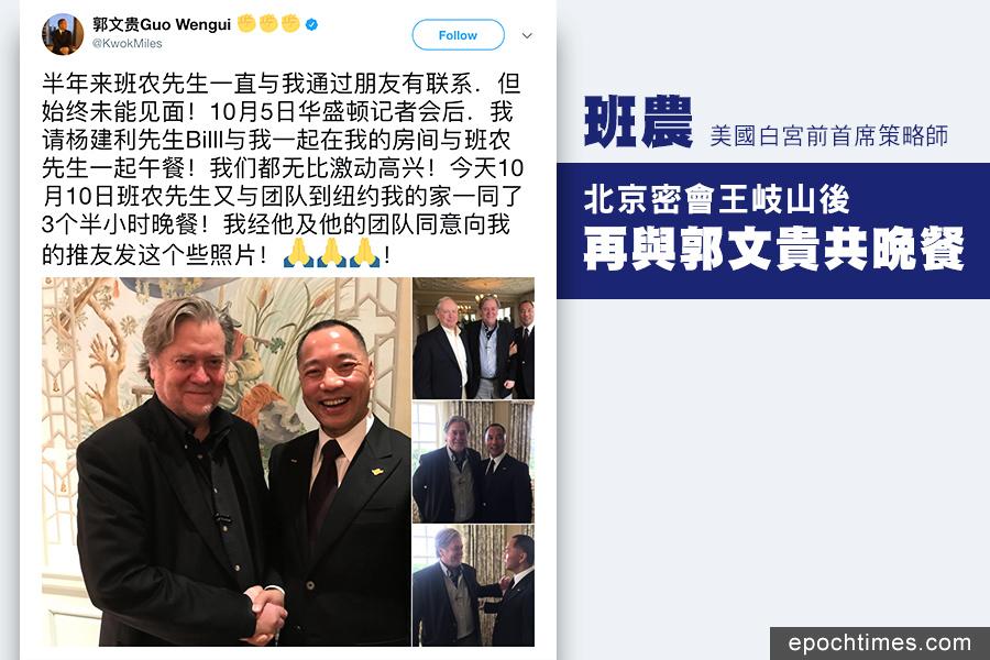 北京密會王岐山後 班農再與郭文貴共晚餐