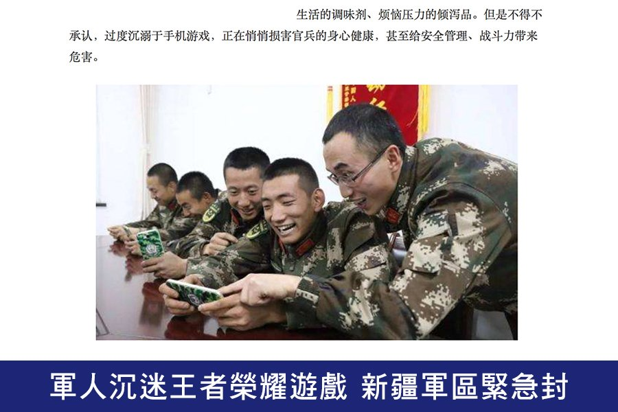 中共軍人沉迷騰訊旗下的手機遊戲《王者榮耀》。(網頁擷圖)