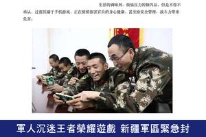 軍人沉迷王者榮耀遊戲 新疆軍區緊急封殺