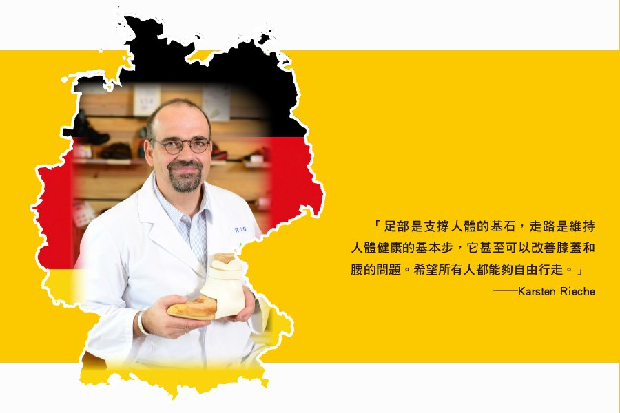 德國定製矯形鞋大師Karsten Rieche在日本矯形鞋技術學校擔任講師近十年;他還擔任日本最暢銷健履鞋品牌AYUMI的技術與開發顧問;與日本各地的足科醫療機構合作,參與研討活動。