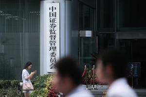 銀監保監紀檢組長換人 大陸金融反腐或升級