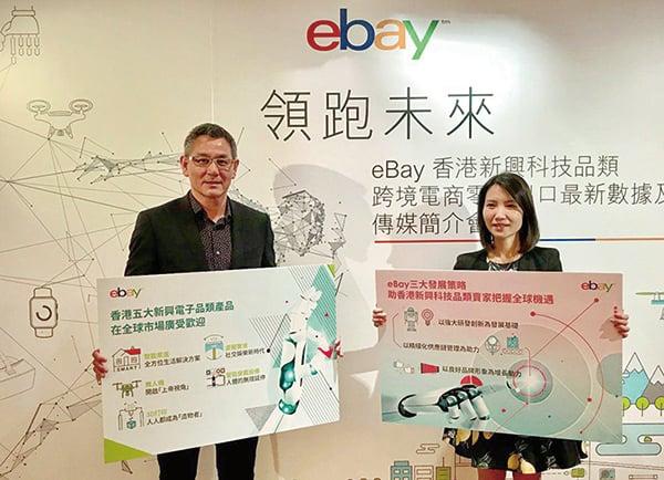 據eBay內部數據顯示,2016年eBay全年的商業交易量達870億美元。(王文君/大紀元)