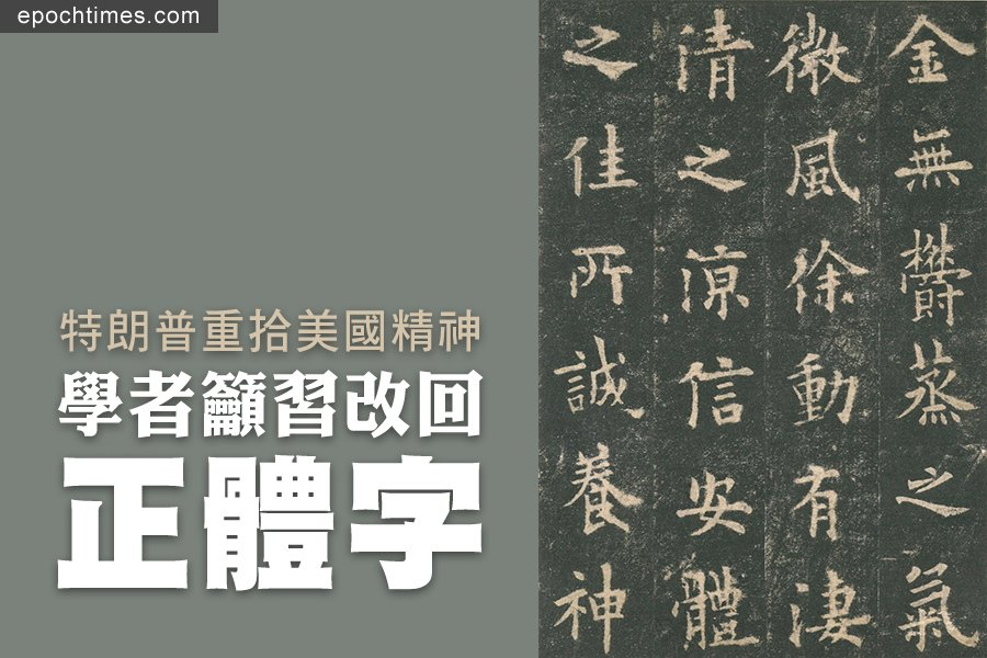圖為歐陽詢的《九成宮醴泉銘》。(維基百科)