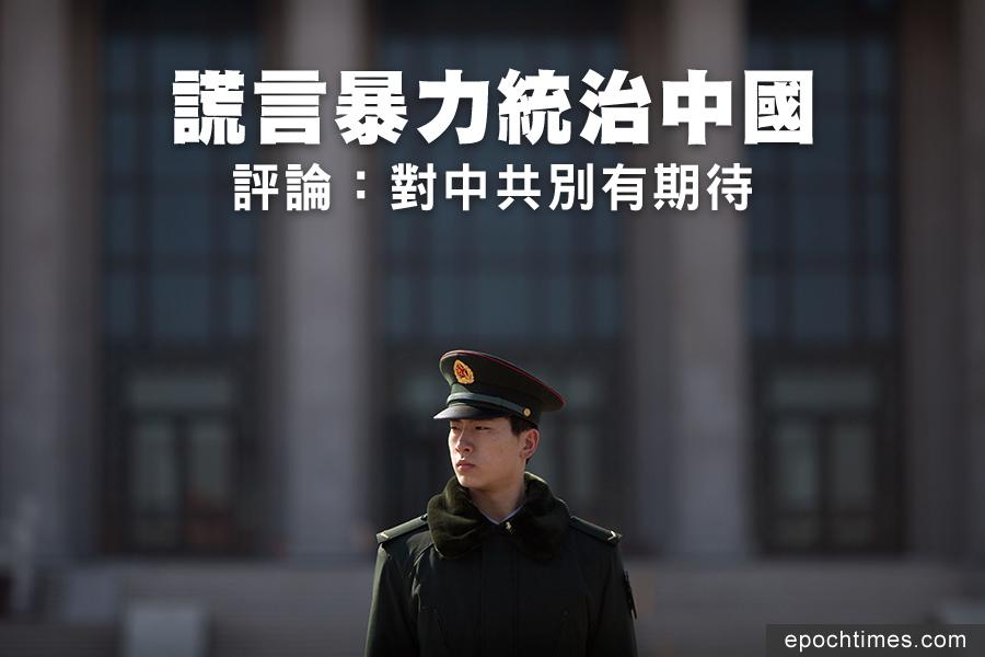 中國時事評論員盛雪分析,因為中共擅長利用謊言、暴力與壟斷來控制人們,至今本質仍未改變,她呼籲千萬別對中共抱有期待。(Ed Jones/AFP/Getty Images/大紀元合成)