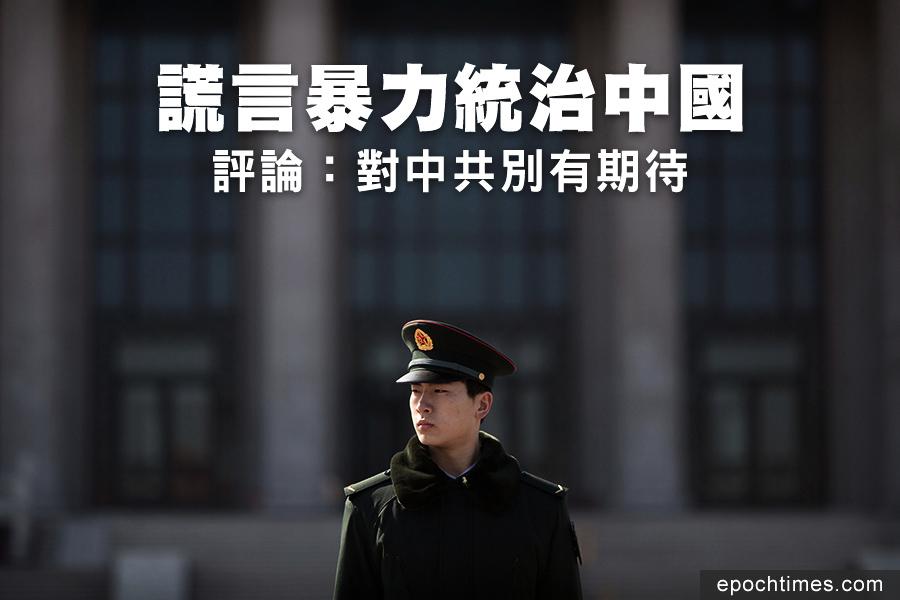 謊言暴力統治中國 評論:對中共別有期待