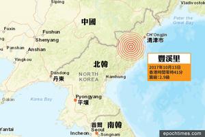 北韓核試場附近又地震 是自然還是人為?