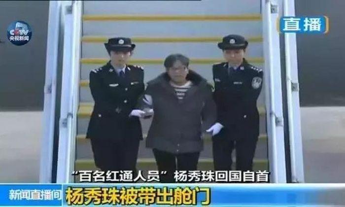 2016年11月16日下午,潛逃海外13年的「紅通」頭號嫌犯楊秀珠,在「眾目睽睽」下由中共兩名女警押解下飛機。(視像擷圖)