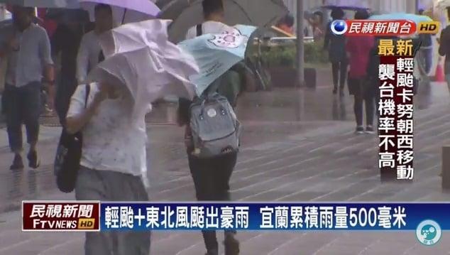 輕颱「卡努」雖然不會直接侵台,但颱風外圍環流加上東北風,產生共伴效應,帶來驚人雨勢,氣象局10月13日持續發布超大毫雨特報。(民視擷圖)
