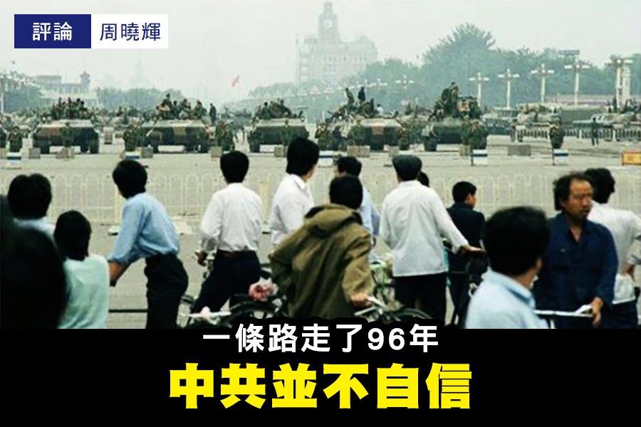 周曉輝:一條路走了96年 中共並不自信