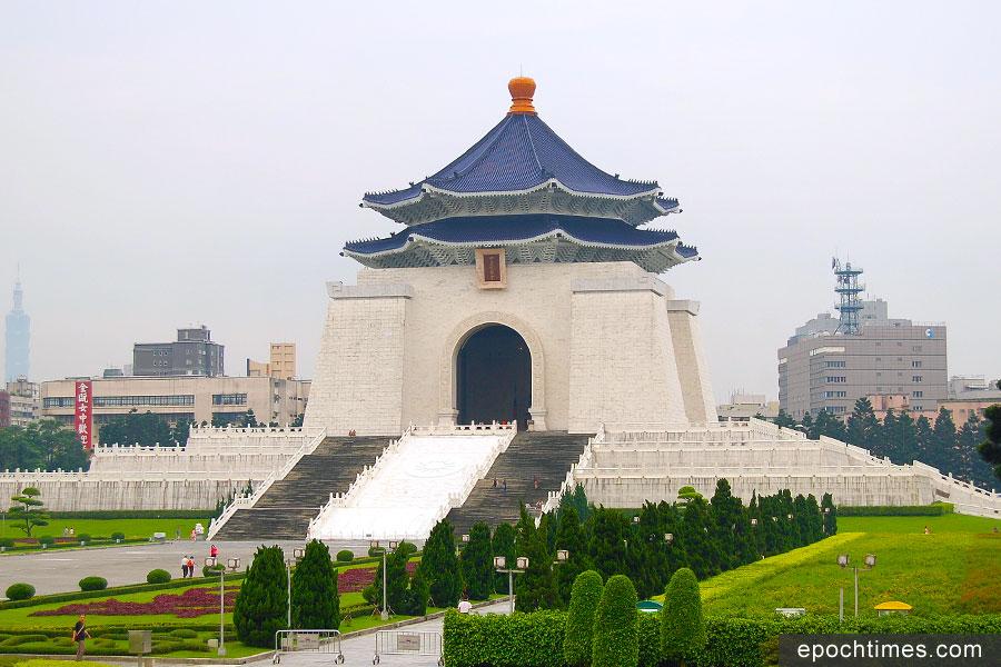 專家表示,中共正在建立一個全面的台灣人民資料庫,以進行監視任務及招募間諜。圖為中正紀念堂。(王嘉益/大紀元)