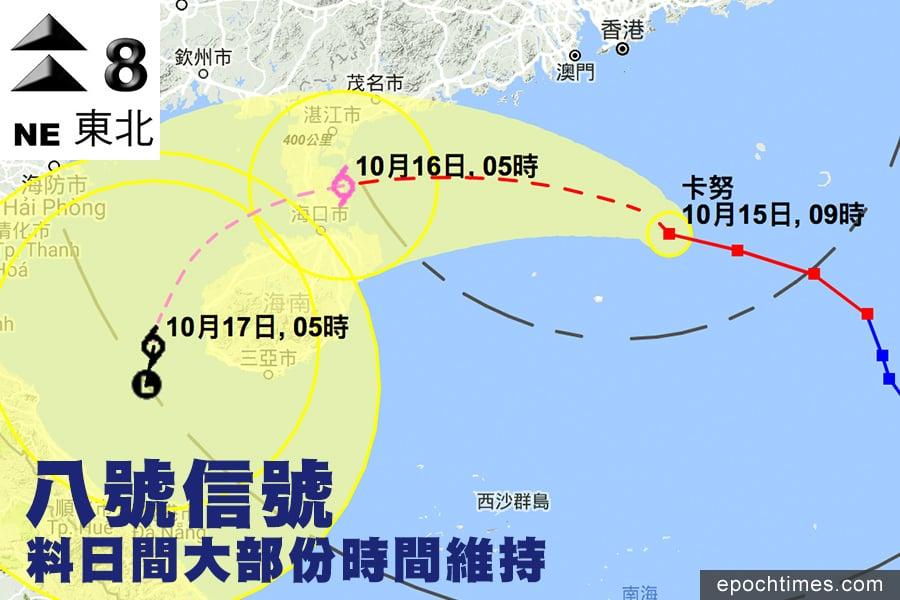 在上午9時,颱風卡努集結在香港之東南偏南約260公里,即在北緯20.0度,東經114.8度附近,預料向西北偏西移動,時速約25公里,橫過南海北部,移向雷州半島至海南島一帶。(香港天文台)
